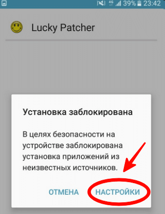 Установить Lucky Patcher