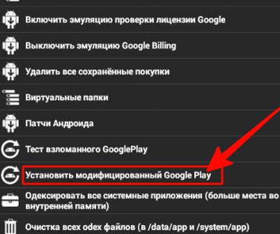 """Выбрать """"Установить модифицированный Гугл Плей"""""""